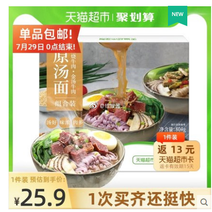 【猫超】燕之坊 金汤红烧牛肉面804g【超定制】燕之坊