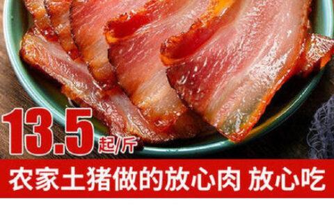 【拼多多】微信扫图片码土猪五花腊肉500g【11.9】康力