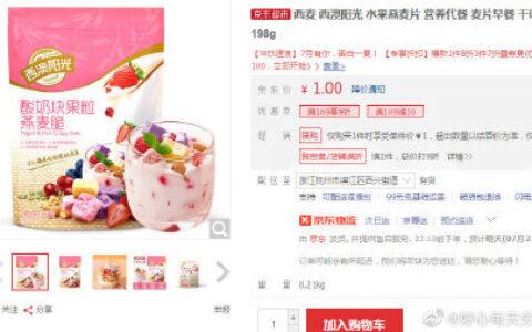 【京东】西麦 西澳阳光 水果燕麦片198g【1】西麦 西澳