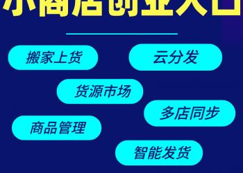 小商店运营神器公众号应用【更新至V1.5.7】