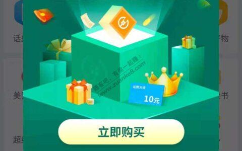 广州农行,1毛钱充10元话费