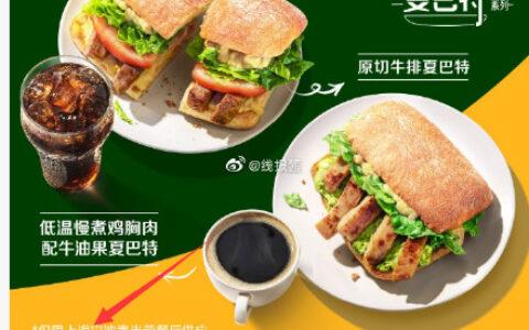 【麦丹劳】上海宁波地区三人助力可得巴菲特夏天了,该