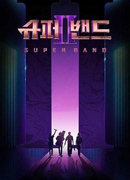 超级乐队2