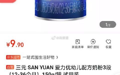 9.9,变价则无三元 SAN YUAN 爱力优幼儿配方奶粉3段(