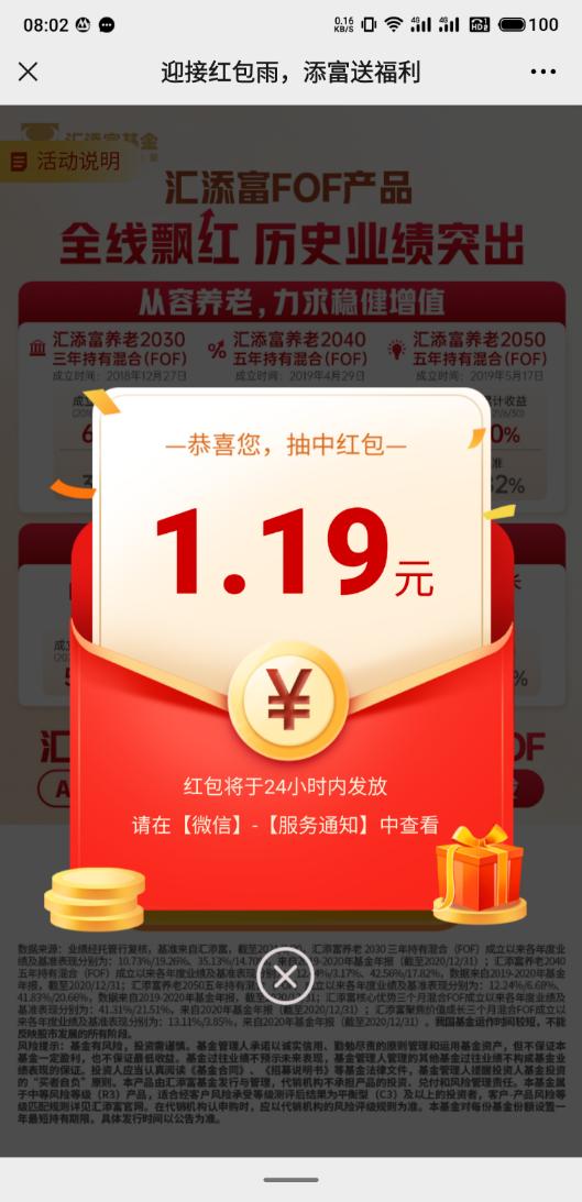 wx零钱,1+,要卖号,3中3