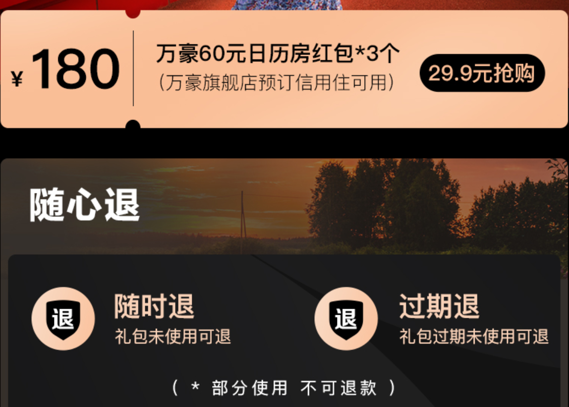 万豪日历房红包,29.9抵180元,用不上的可以随时退(