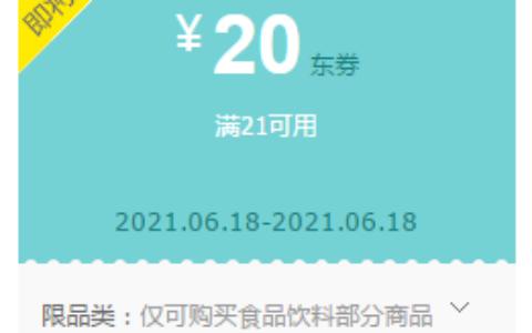 京东app下单抽奖中食品21-20的是神券