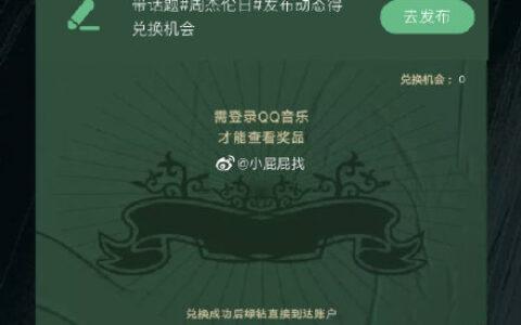 QQ音乐 周杰伦日 按要求发布话题,可免费领豪华绿钻1