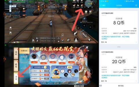 【天刀老用户领8~38QB】先游进入游戏->如图点福利->活
