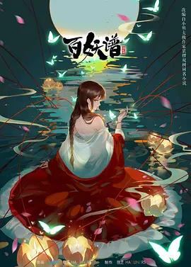 百妖谱第二季