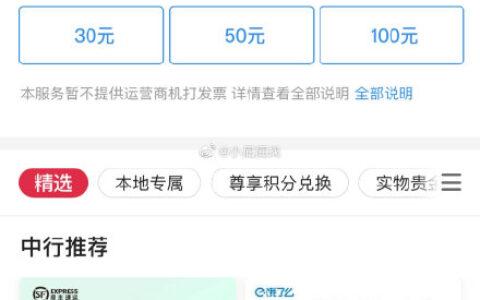 中国银行APP 生活-滚动栏 花加全场下单立减8元中国银