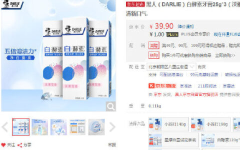 【京东】plus【1】黑人(DARLIE)白酵素牙膏25g*3(淡
