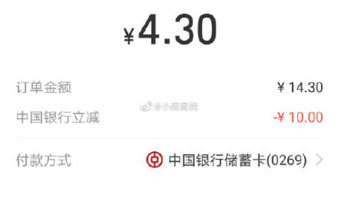 手淘首页-充值中心-充值20元话费-支付时选中国银行卡-