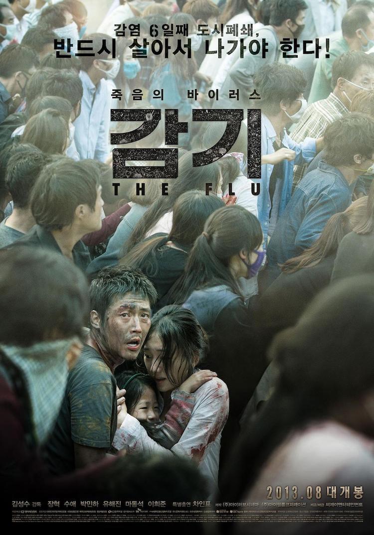 【影评心得】《流感》韩国灾难电影,让人看到新的面向