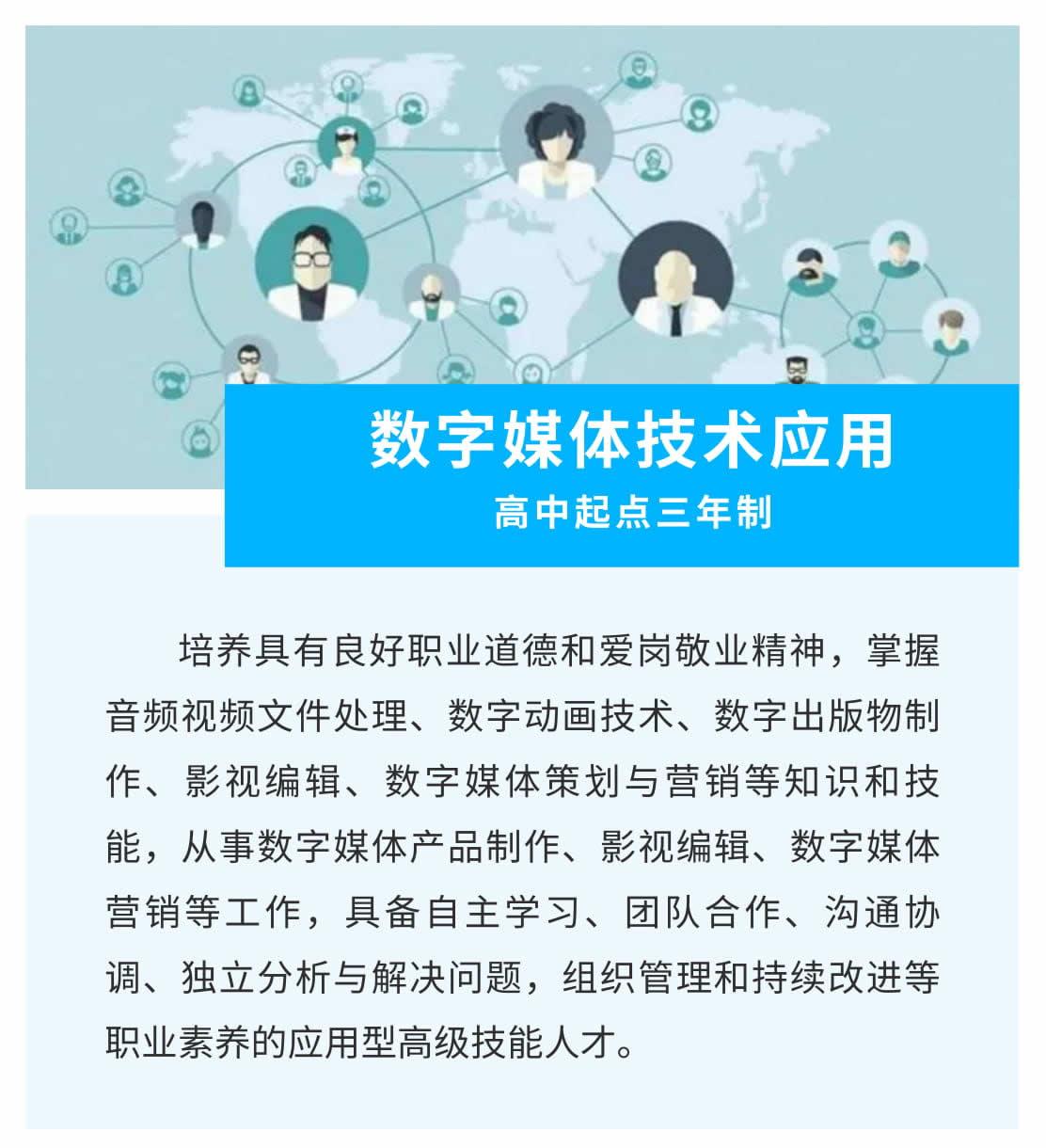 数字媒体技术应用-1_r1_c1.jpg