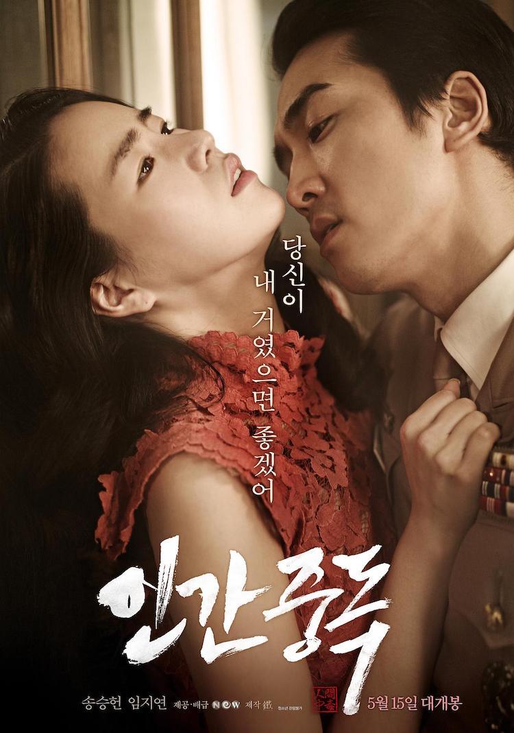 宋承宪《人间中毒》电影简评,令人窒息的爱情