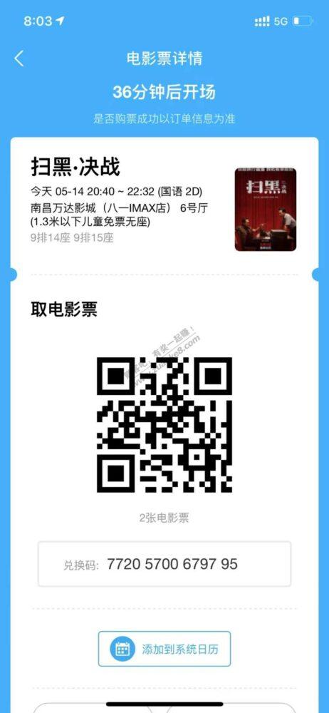送两张电影票,四十分钟后开始,南昌八一广场万达。