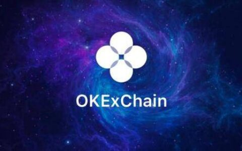 OKExChain主网启动在即 加速生态伙伴价值落地