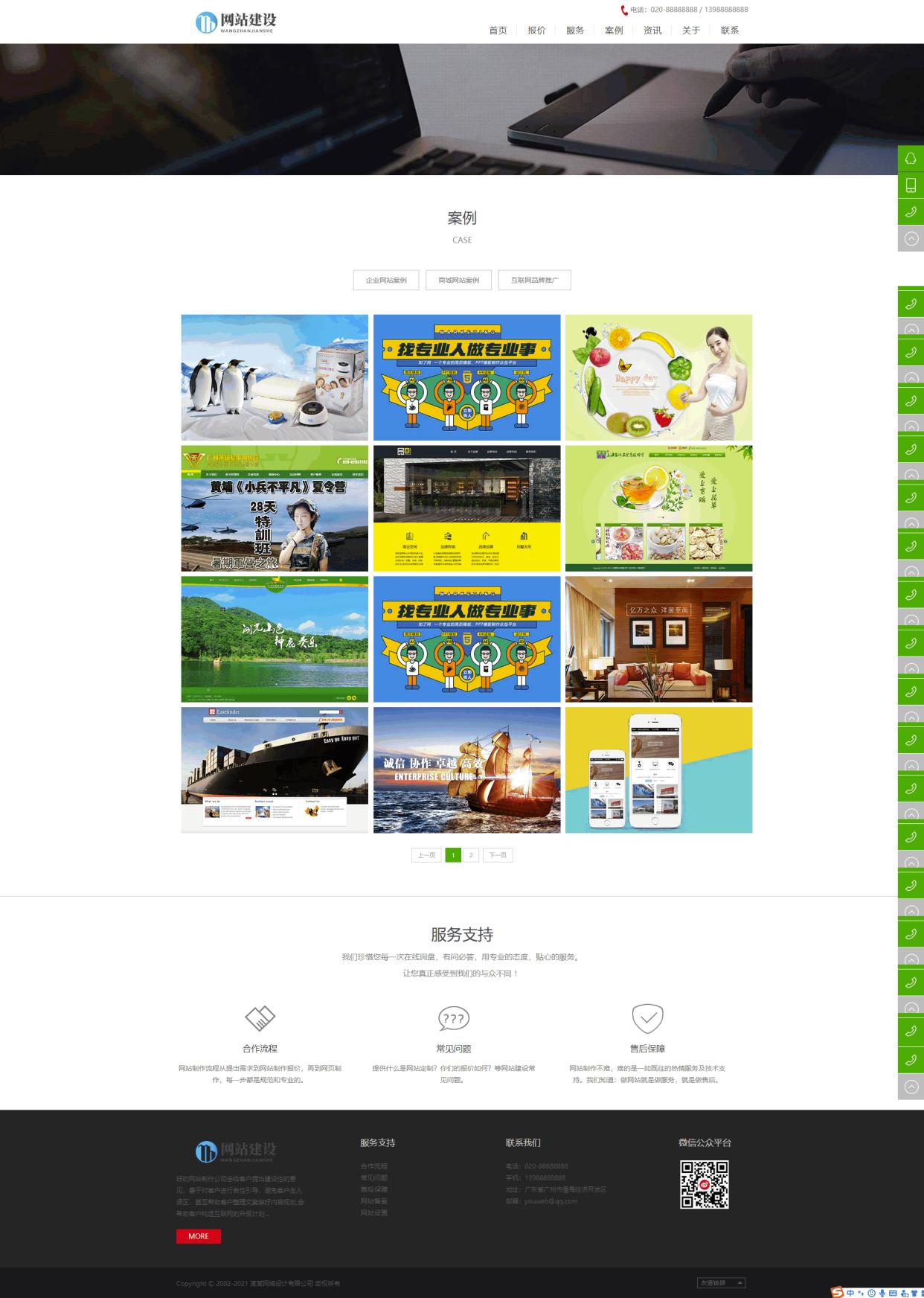 基于ThinkPHP5框架开发的响应式H5可视化网站网络设计公司网站PHP源码 PHP框架 第4张