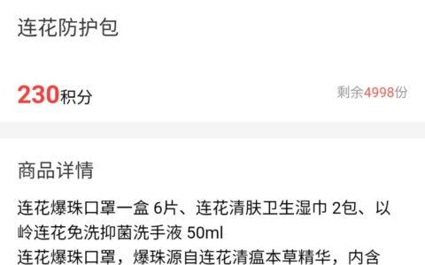 新华社新上莲花防护包
