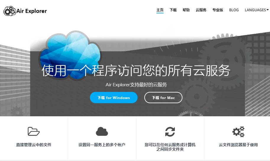 Air Explorer:全球各大网盘服务之间文件同步工具