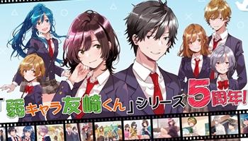 轻小说「弱势角色友崎君」第一卷发售五周年贺图公开