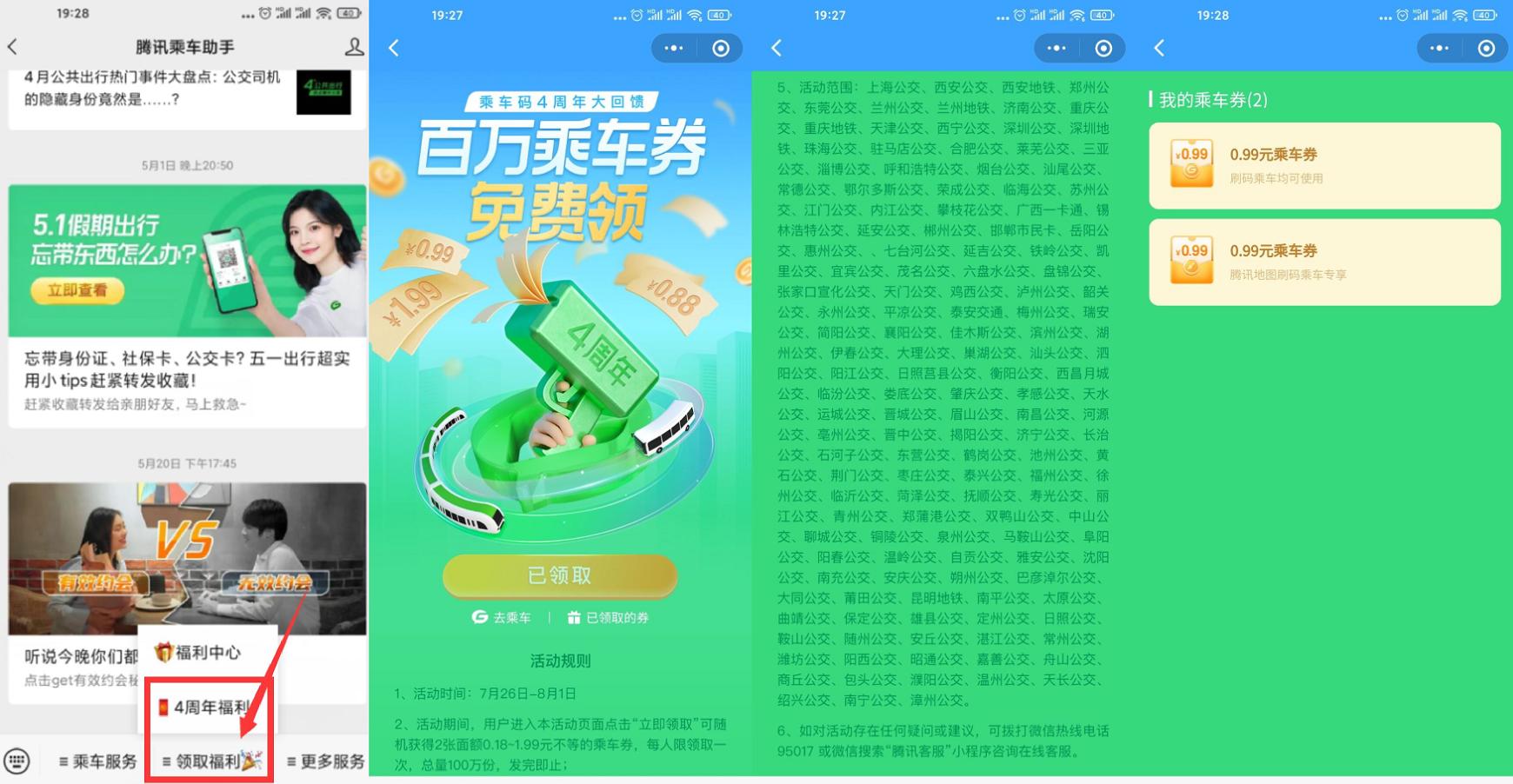 """【部分城市领2元腾讯乘车券】微信关注""""腾讯乘车助手"""