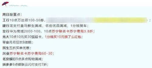 5月9号周日,交行苏宁联名卡苏宁易购3.8折、民生五折买单、北京银行多点满减等!