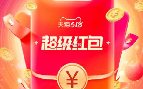今天明天,是淘宝红包加码日,中奖概率85%京东红包淘