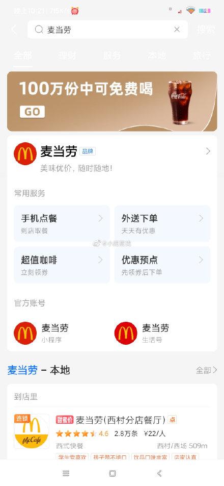 """支付宝搜索""""麦当劳"""" 有中可免费领取 需要随单"""