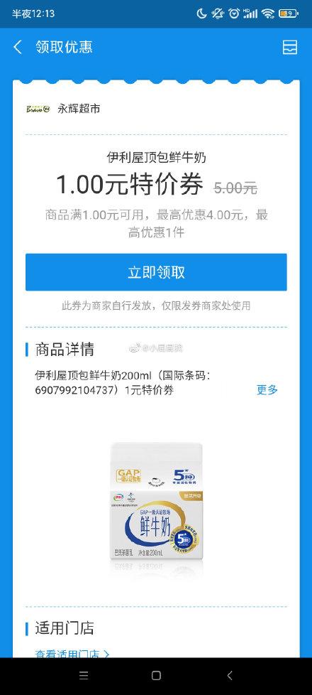 """反馈 支付宝搜索""""永辉""""永辉一块钱纯牛奶支付宝搜"""""""