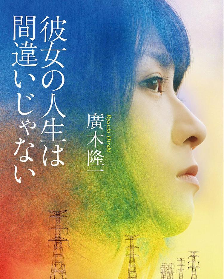 [rdd-130]《她的人生没有错》:很日式缓步调的电影-爱趣猫