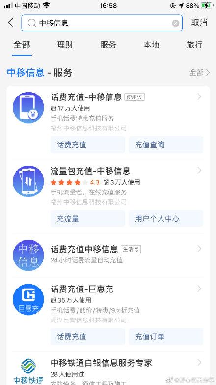 【支付宝】反馈如摇到6.66高温红包支付宝app搜中移信