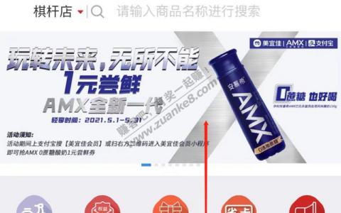 AMX安慕希1元一瓶 限广东美宜佳