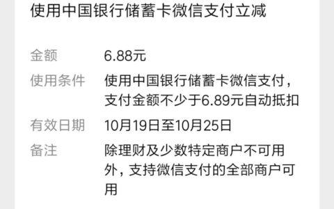 广东中行还有机会去抽,现在最低6.88