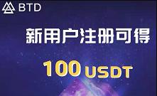 波场版BTD,注册送100U,每天释放5u,质押挖BTD-手机赚钱平台是真的吗