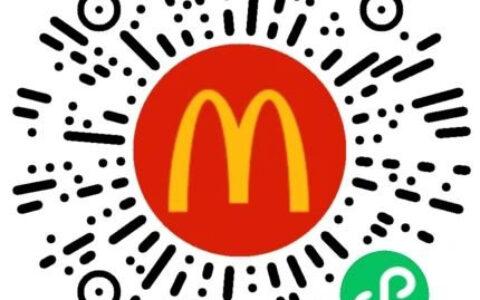 【麦当劳】反馈小程序可领免费中薯兑换券,需随单