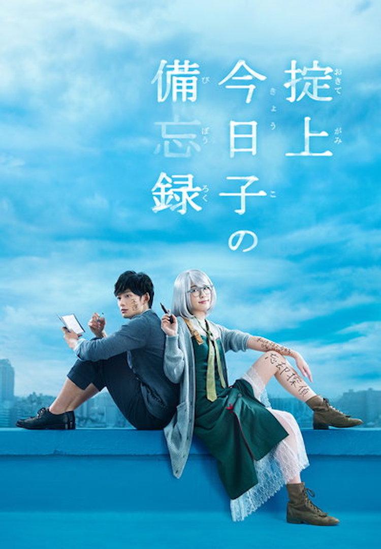 新垣结衣《掟上今日子的备忘录》电视剧:《记忆拼图》与《我的失忆女友》日本混合版