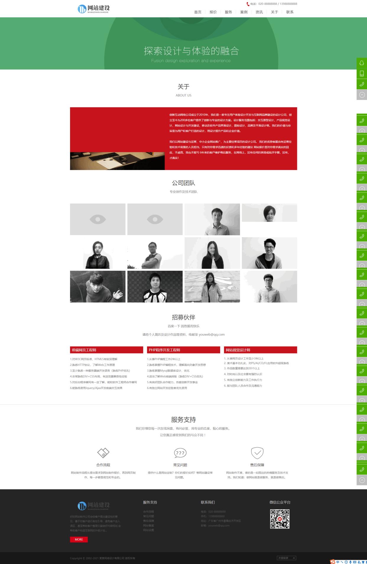 基于ThinkPHP5框架开发的响应式H5可视化网站网络设计公司网站PHP源码 PHP框架 第6张