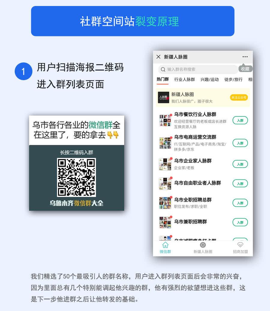 【公众号应用】社群空间站V3.5.2微信群应用系统,后台增加一处备注 公众号应用 第2张