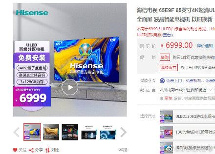 【京东】海信电视 65E9F 65英寸4K超清ULED百级分区 12
