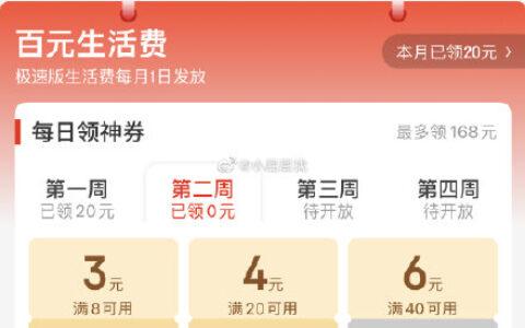 京东极速版 百元生活费 除了40-6券 其余券都可领取(