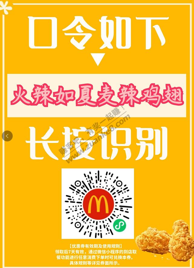 麦当劳鸡翅