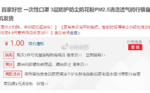 1+运费卷百家好世 一次性口罩 3层防护防尘防花粉PM2.5