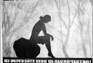 苏联计划生育失败史