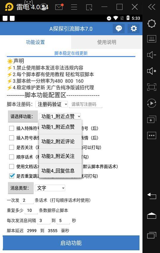 A524 探探引流脚本7.0
