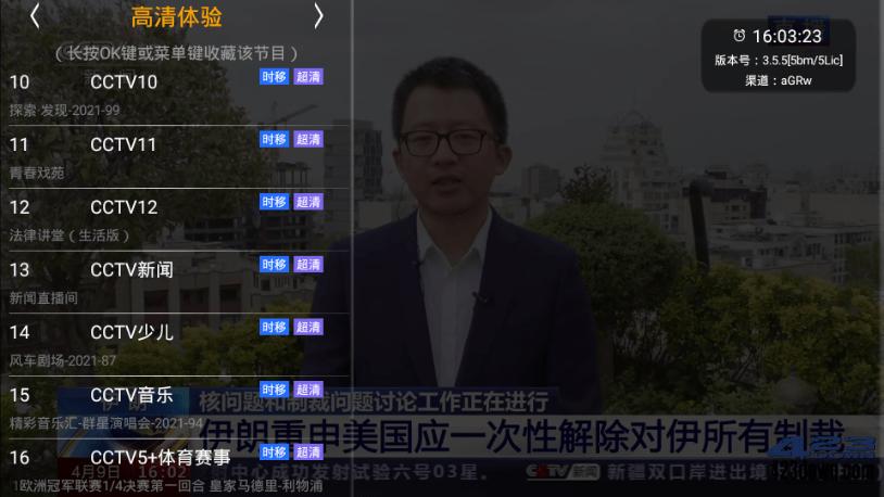HDP直播 v3.5.7 去广告版   免费电视直播应用