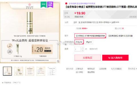 城野医生 小美盒 377精华超值尝鲜3.5g/ml,19.9 【会