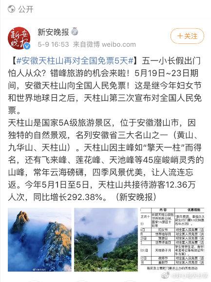 【安徽】小伙伴反馈,19-23号期间,天柱山向全国人民