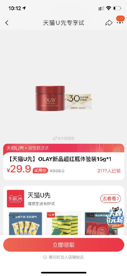 手淘扫码,OLAY新品超红瓶体验装15g*1,符合29.9双妹